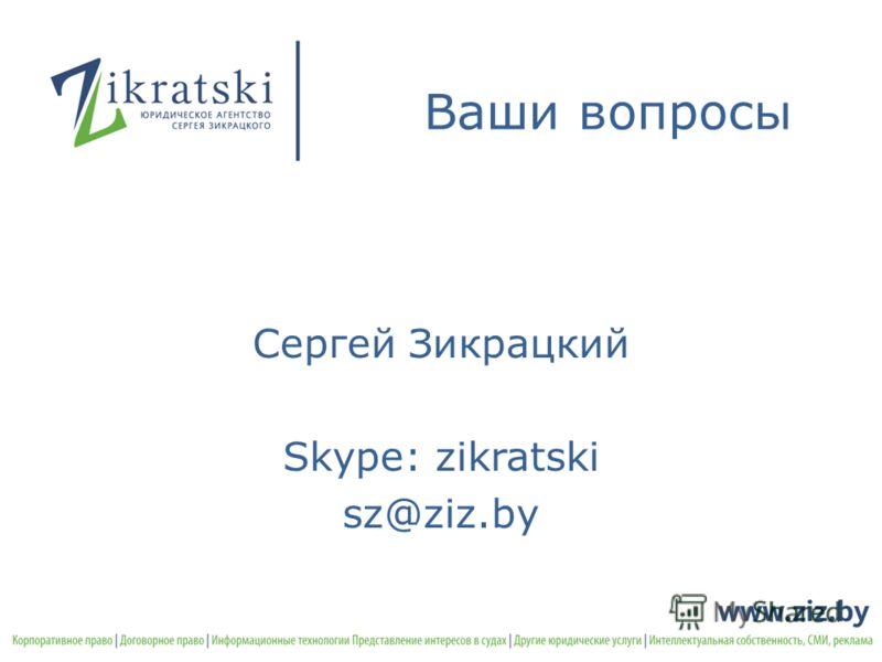 Ваши вопросы Сергей Зикрацкий Skype: zikratski sz@ziz.by