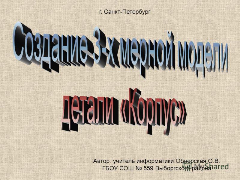 Автор: учитель информатики Обнорская О.В. ГБОУ СОШ 559 Выборгского района г. Санкт-Петербург