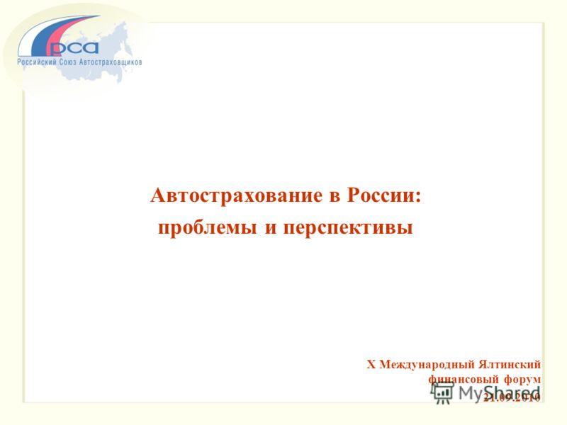 Автострахование в России: проблемы и перспективы X Международный Ялтинский финансовый форум 21.09.2010