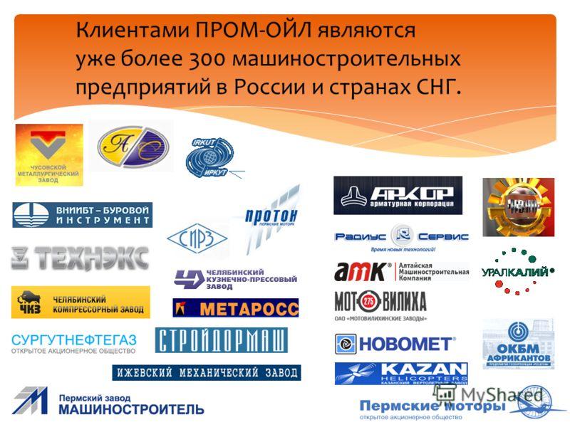 Клиентами ПРОМ-ОЙЛ являются уже более 300 машиностроительных предприятий в России и странах СНГ.