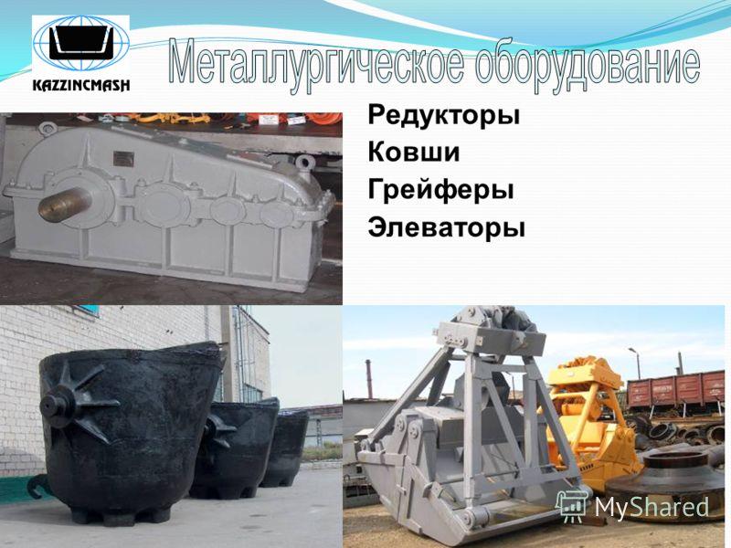 Редукторы Ковши Грейферы Элеваторы