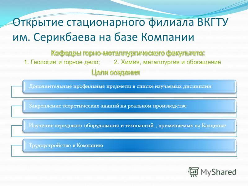 Открытие стационарного филиала ВКГТУ им. Серикбаева на базе Компании Дополнительные профильные предметы в списке изучаемых дисциплинЗакрепление теоретических знаний на реальном производствеИзучение передового оборудования и технологий, применяемых на