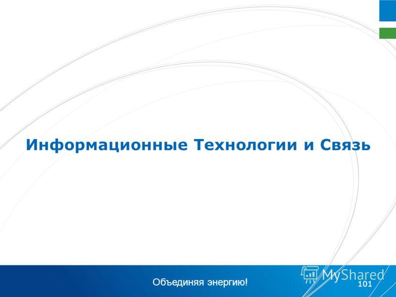101 Информационные Технологии и Связь Объединяя энергию!
