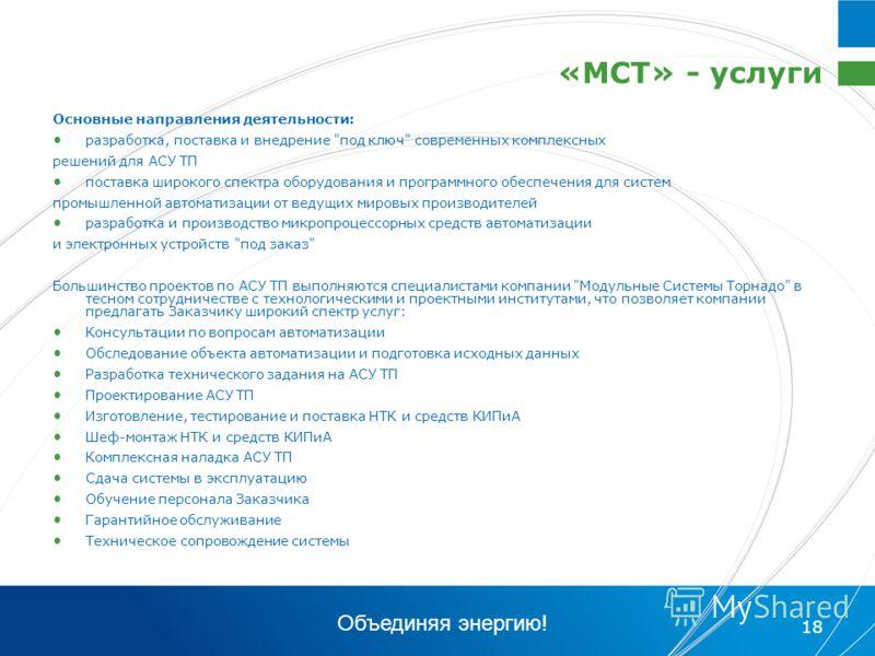 18 «МСТ» - услуги Основные направления деятельности: разработка, поставка и внедрение