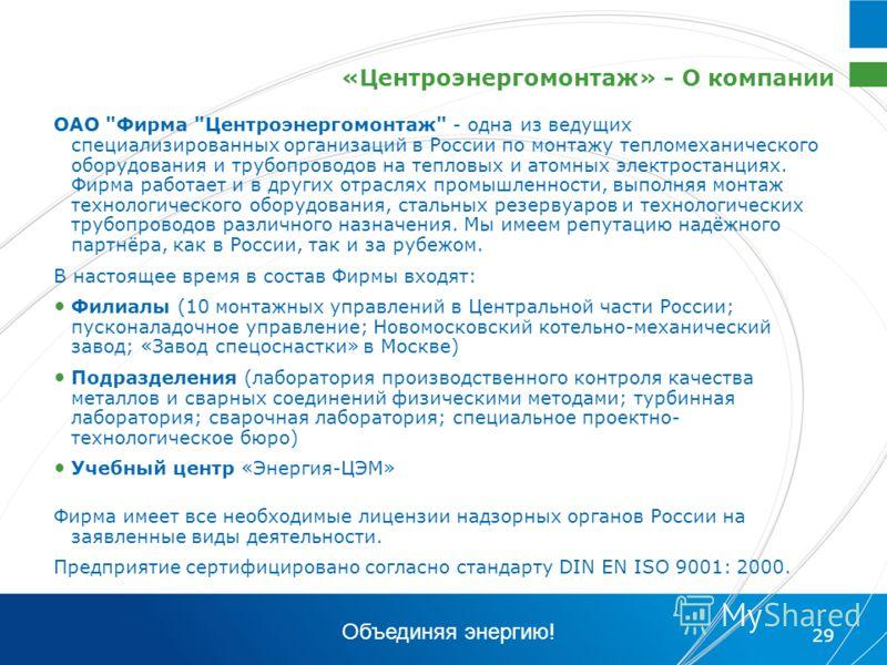 29 «Центроэнергомонтаж» - О компании ОАО