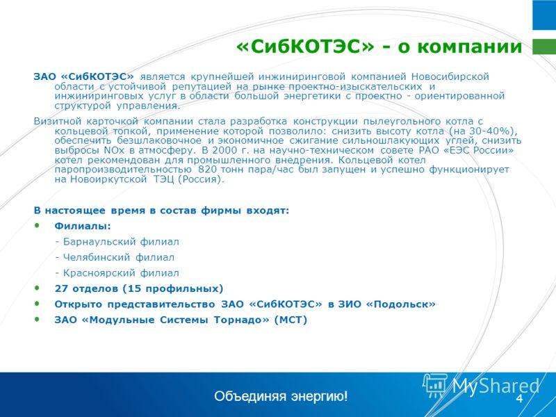 4 «СибКОТЭС» - о компании ЗАО «СибКОТЭС» является крупнейшей инжиниринговой компанией Новосибирской области с устойчивой репутацией на рынке проектно-изыскательских и инжиниринговых услуг в области большой энергетики с проектно - ориентированной стру