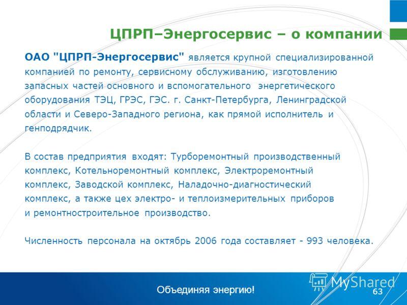 63 ЦПРП–Энергосервис – о компании ОАО