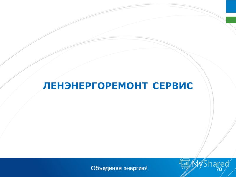 70 ЛЕНЭНЕРГОРЕМОНТ СЕРВИС Объединяя энергию!