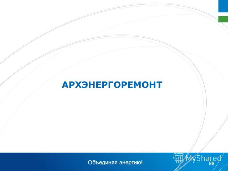88 АРХЭНЕРГОРЕМОНТ Объединяя энергию!