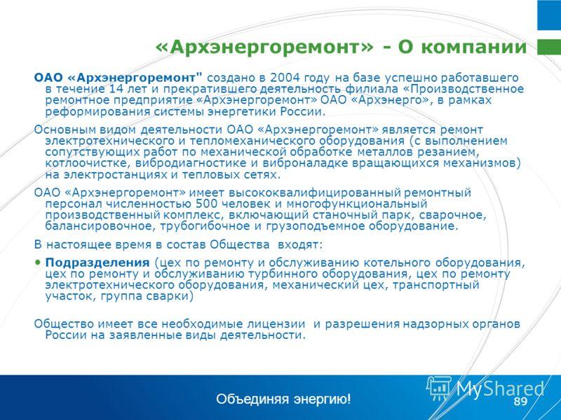 89 «Архэнергоремонт» - О компании ОАО «Архэнергоремонт