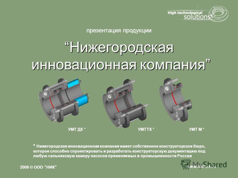 www.nikcom.ru УМТ ДХ * УМТTX *УМТ М * 2006 © ООО