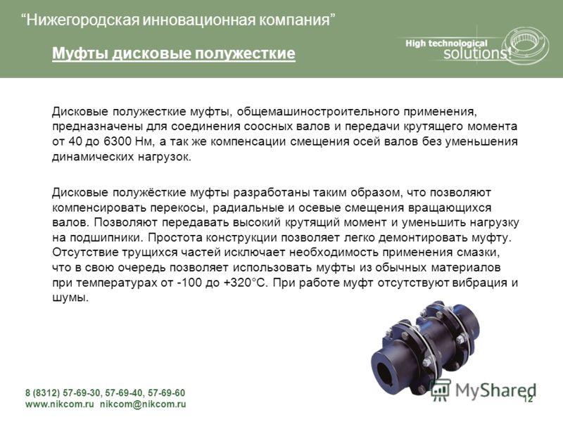 Нижегородская инновационная компания 8 (8312) 57-69-30, 57-69-40, 57-69-60 www.nikcom.ru nikcom@nikcom.ru 12 Муфты дисковые полужесткие Дисковые полужесткие муфты, общемашиностроительного применения, предназначены для соединения соосных валов и перед