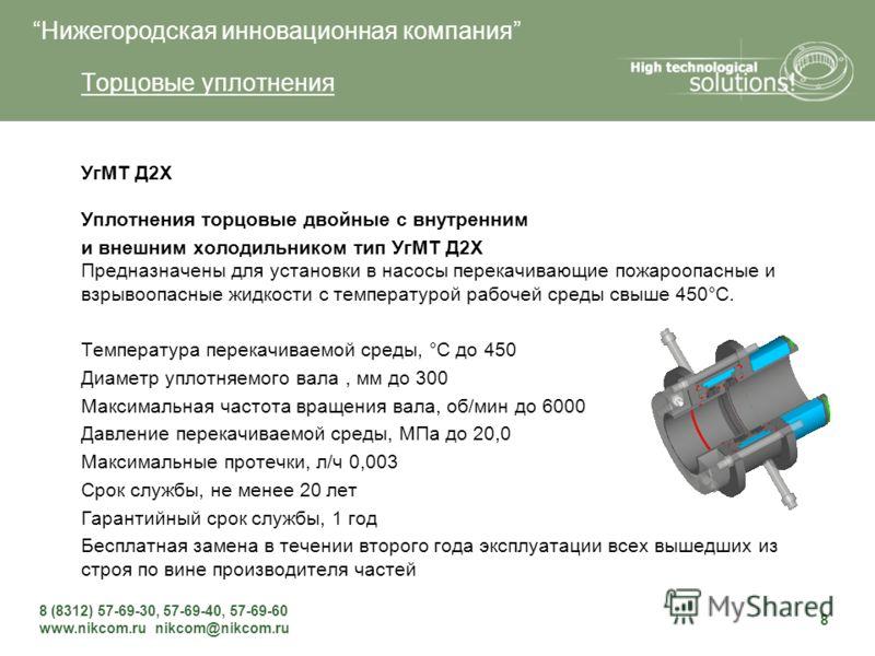Нижегородская инновационная компания 8 (8312) 57-69-30, 57-69-40, 57-69-60 www.nikcom.ru nikcom@nikcom.ru 8 Торцовые уплотнения УгМТ Д2Х Уплотнения торцовые двойные с внутренним и внешним холодильником тип УгМТ Д2Х Предназначены для установки в насос