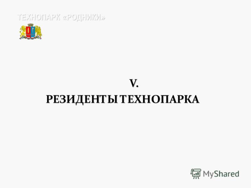 V. V. РЕЗИДЕНТЫ ТЕХНОПАРКА ТЕХНОПАРК « РОДНИКИ »