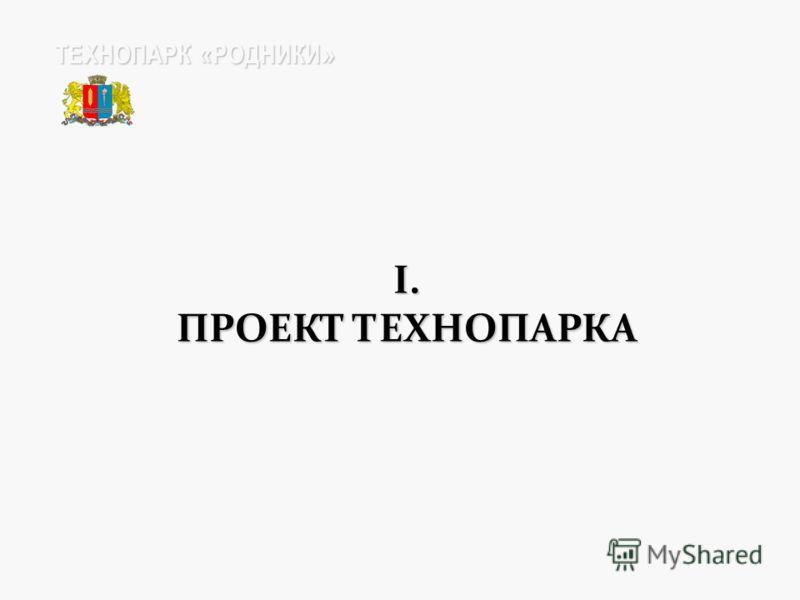 I. ПРОЕКТ ТЕХНОПАРКА ТЕХНОПАРК « РОДНИКИ »