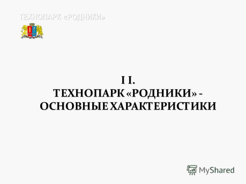 I I. ТЕХНОПАРК «РОДНИКИ» - ОСНОВНЫЕ ХАРАКТЕРИСТИКИ ТЕХНОПАРК « РОДНИКИ »