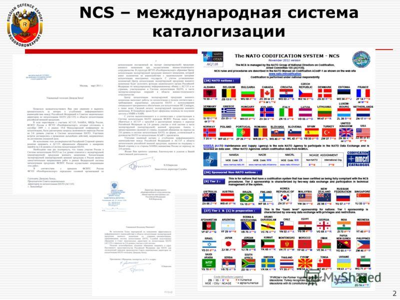 NCS – международная система каталогизации 2