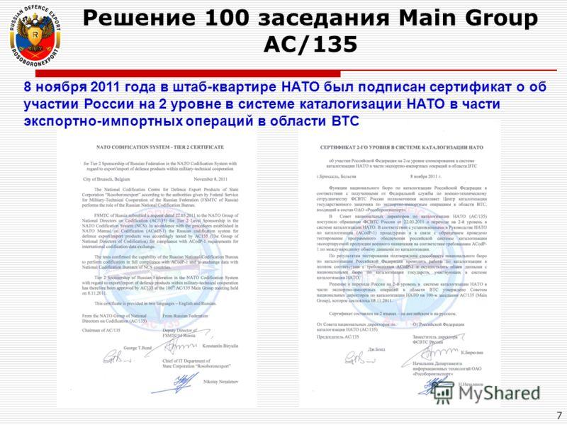 Решение 100 заседания Main Group AC/135 7 8 ноября 2011 года в штаб-квартире НАТО был подписан сертификат о об участии России на 2 уровне в системе каталогизации НАТО в части экспортно-импортных операций в области ВТС