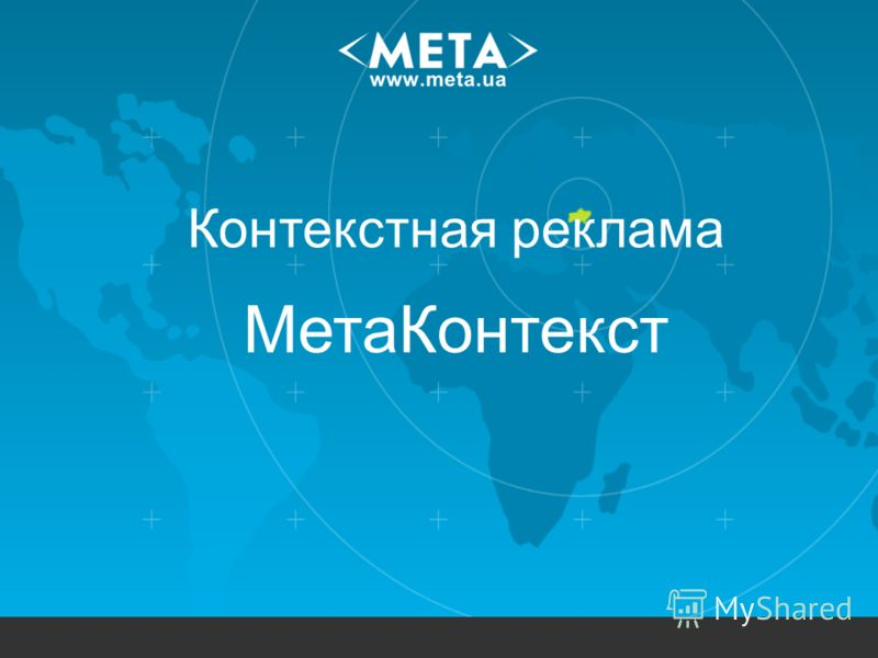 Контекстная реклама МетаКонтекст