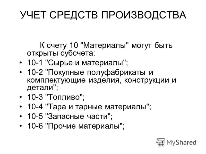 УЧЕТ СРЕДСТВ ПРОИЗВОДСТВА К счету 10