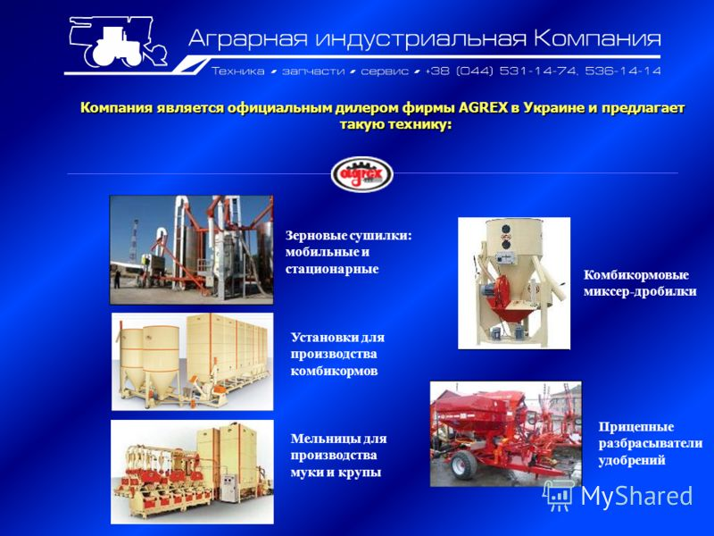 Компания является официальным дилером фирмы AGREX в Украине и предлагает такую технику: Установки для производства комбикормов Мельницы для производства муки и крупы Прицепные разбрасыватели удобрений Зерновые сушилки: мобильные и стационарные Комбик