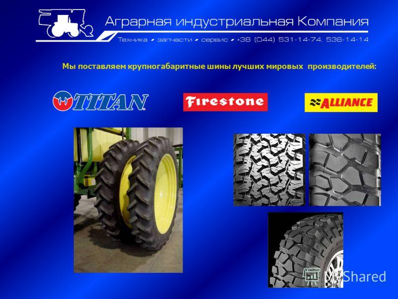 Мы поставляем крупногабаритные шины лучших мировых производителей: