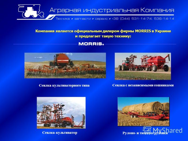 Компания является официальным дилером фирмы MORRIS в Украине и предлагает такую технику: Сеялка культиваторного типа Сеялка-культиватор Рулоно- и тюкопогрузчики Сеялка с независимыми сошниками