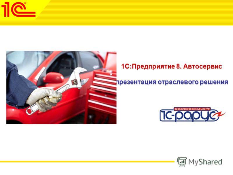 www.1c-menu.ru, Октябрь 2010 г. 1C:Предприятие 8. Автосервис презентация отраслевого решения