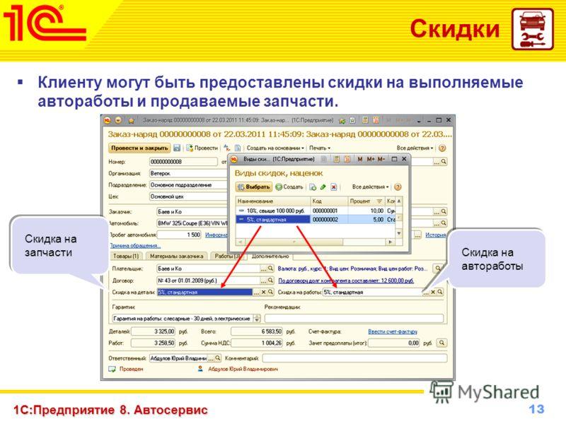 13 www.1c-menu.ru, Октябрь 2010 г. 1С:Предприятие 8. Автосервис Скидки Клиенту могут быть предоставлены скидки на выполняемые автоработы и продаваемые запчасти. Скидка на запчасти Скидка на автоработы