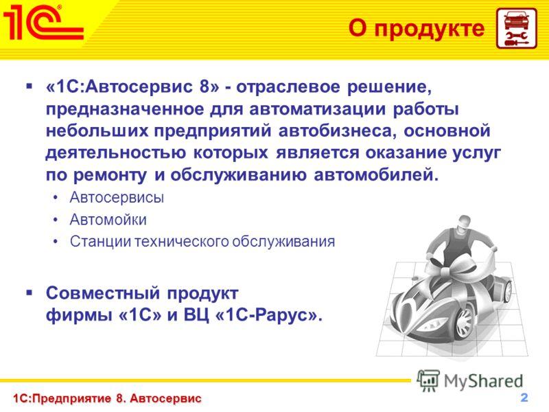 2 www.1c-menu.ru, Октябрь 2010 г. 1С:Предприятие 8. Автосервис О продукте «1С:Автосервис 8» - отраслевое решение, предназначенное для автоматизации работы небольших предприятий автобизнеса, основной деятельностью которых является оказание услуг по ре