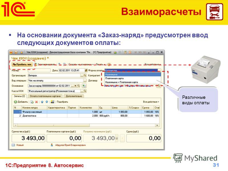 31 www.1c-menu.ru, Октябрь 2010 г. 1С:Предприятие 8. Автосервис Взаиморасчеты На основании документа «Заказ-наряд» предусмотрен ввод следующих документов оплаты: Различные виды оплаты