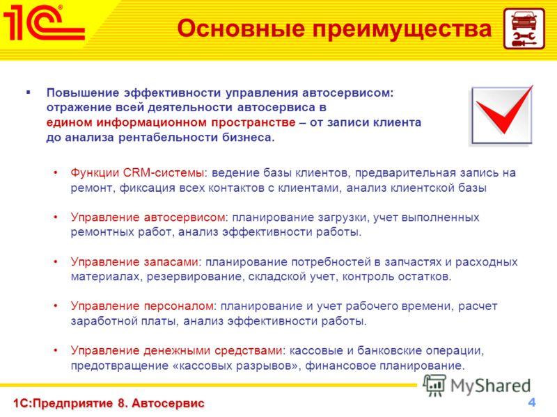4 www.1c-menu.ru, Октябрь 2010 г. 1С:Предприятие 8. Автосервис Основные преимущества Повышение эффективности управления автосервисом: отражение всей деятельности автосервиса в едином информационном пространстве – от записи клиента до анализа рентабел
