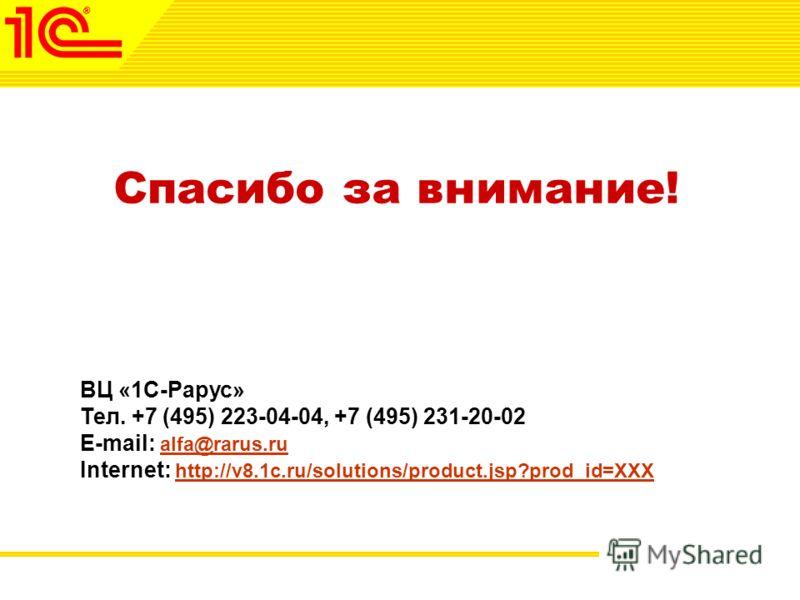 www.1c-menu.ru, Октябрь 2010 г. Спасибо за внимание! ВЦ «1С-Рарус» Тел. +7 (495) 223-04-04, +7 (495) 231-20-02 Е-mail: alfa@rarus.ru alfa@rarus.ru Internet: http://v8.1c.ru/solutions/product.jsp?prod_id=XXX http://v8.1c.ru/solutions/product.jsp?prod_