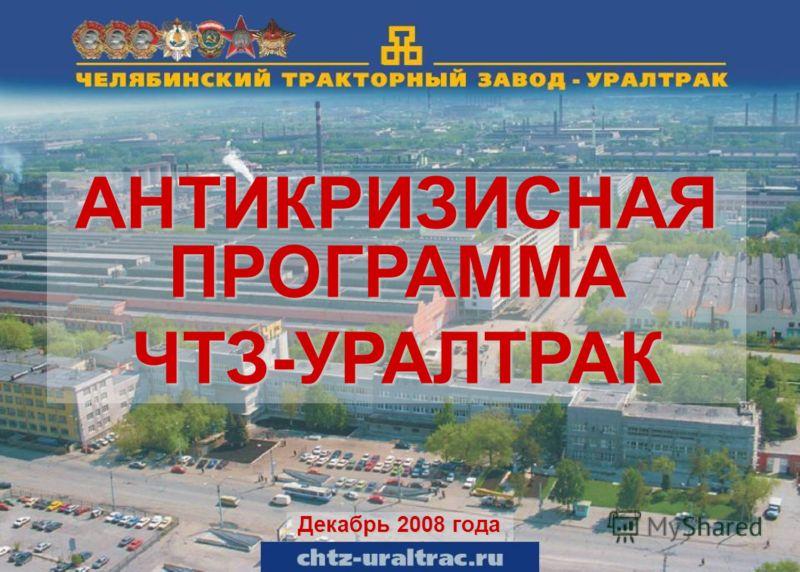 АНТИКРИЗИСНАЯ ПРОГРАММА ЧТЗ-УРАЛТРАК Декабрь 2008 года