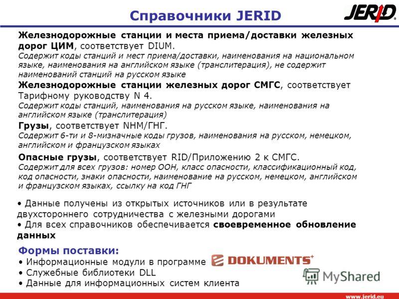 Справочники JERID Железнодорожные станции и места приема/доставки железных дорог ЦИМ, соответствует DIUM. Содержит коды станций и мест приема/доставки, наименования на национальном языке, наименования на английском языке (транслитерация), не содержит