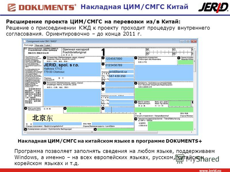 Программа позволяет заполнять сведения на любом языке, поддерживаем Windows, а именно – на всех европейских языках, русском, китайском, корейском языках и т.д. Накладная ЦИМ/СМГС Китай www.jerid.eu Расширение проекта ЦИМ/СМГС на перевозки из/в Китай: