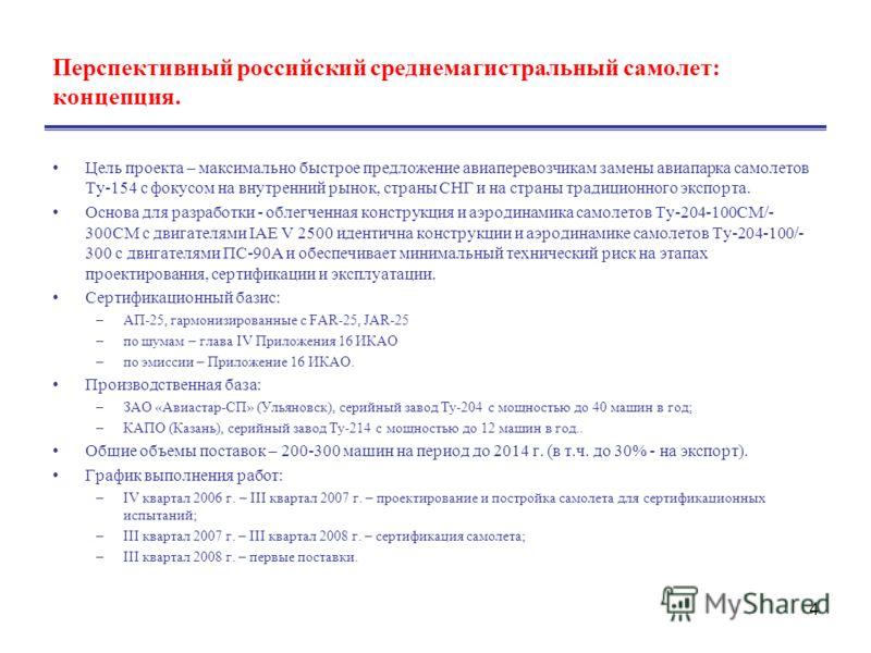 4 Перспективный российский среднемагистральный самолет: концепция. Цель проекта – максимально быстрое предложение авиаперевозчикам замены авиапарка самолетов Ту-154 с фокусом на внутренний рынок, страны СНГ и на страны традиционного экспорта. Основа