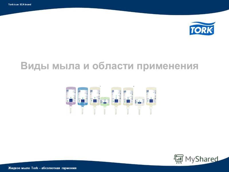 Жидкое мыло Tork – абсолютная гармония Tork is an SCA brand Виды мыла и области применения