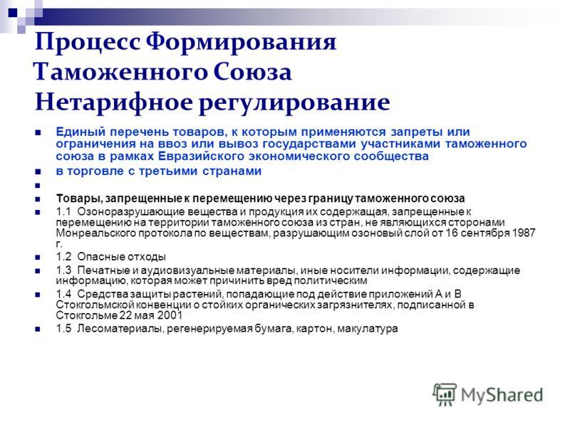 Процесс Формирования Таможенного Союза Нетарифное регулирование Единый перечень товаров, к которым применяются запреты или ограничения на ввоз или вывоз государствами участниками таможенного союза в рамках Евразийского экономического сообщества в тор