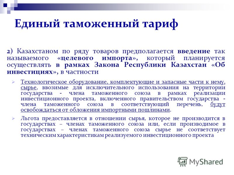 Единый таможенный тариф 2) Казахстаном по ряду товаров предполагается введение так называемого «целевого импорта», который планируется осуществлять в рамках Закона Республики Казахстан «Об инвестициях», в частности Технологическое оборудование, компл