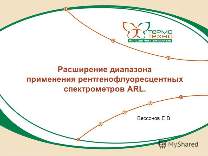 Расширение диапазона применения рентгенофлуоресцентных спектрометров ARL. Бессонов Е.В.