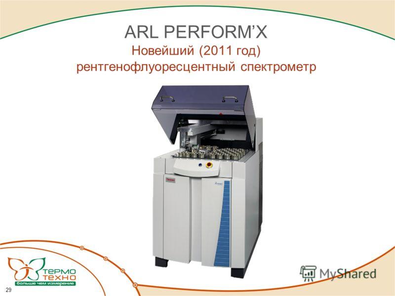 ARL PERFORMX Новейший (2011 год) рентгенофлуоресцентный спектрометр 29
