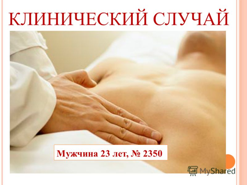 КЛИНИЧЕСКИЙ СЛУЧАЙ Мужчина 23 лет, 2350