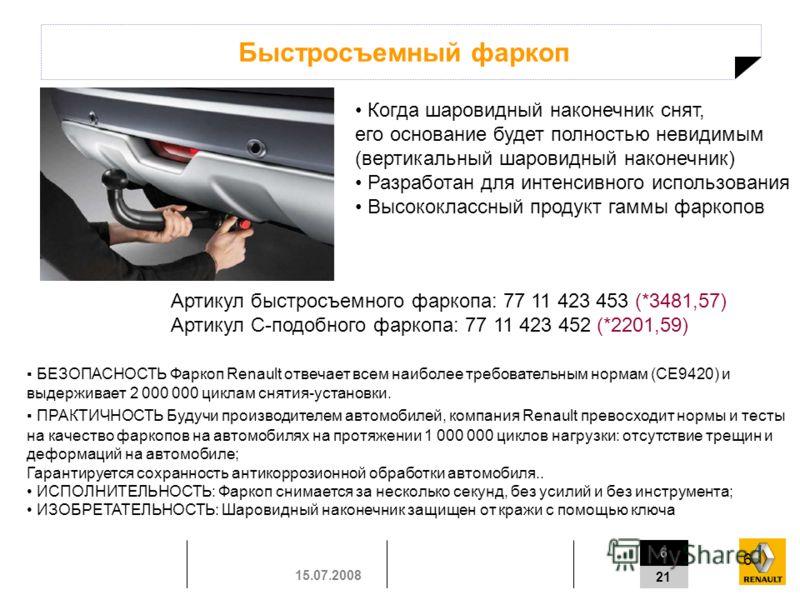 15.07.2008 6 21 6 Быстросъемный фаркоп БЕЗОПАСНОСТЬ Фаркоп Renault отвечает всем наиболее требовательным нормам (СЕ9420) и выдерживает 2 000 000 циклам снятия-установки. ПРАКТИЧНОСТЬ Будучи производителем автомобилей, компания Renault превосходит нор