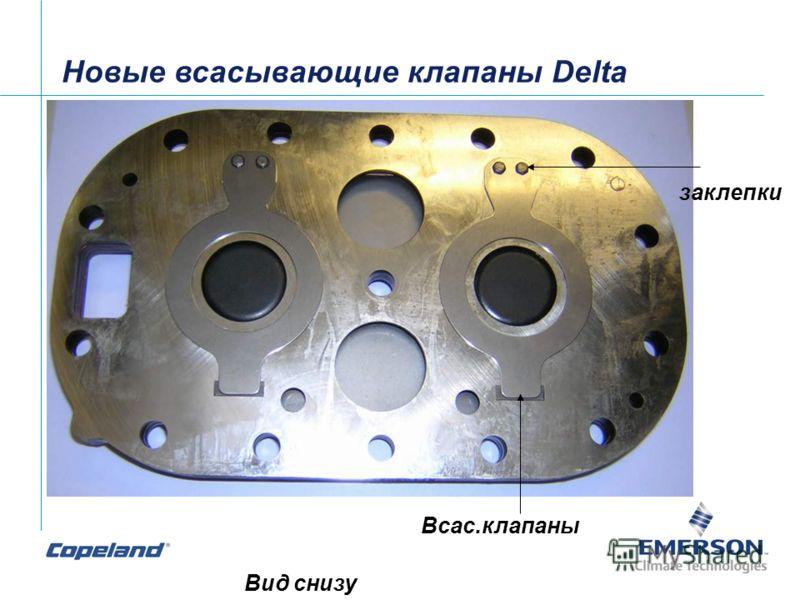 Вид снизу заклепки Всас.клапаны Новые всасывающие клапаны Delta