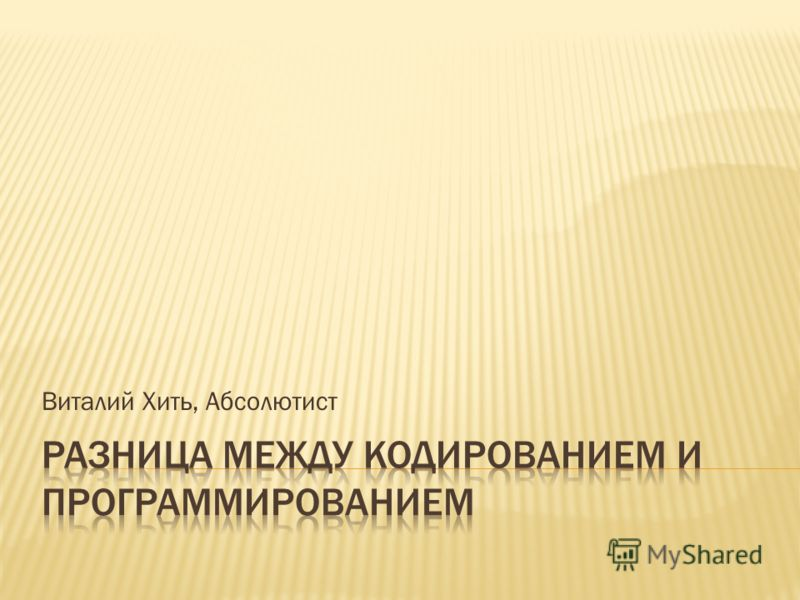 Виталий Хить, Абсолютист