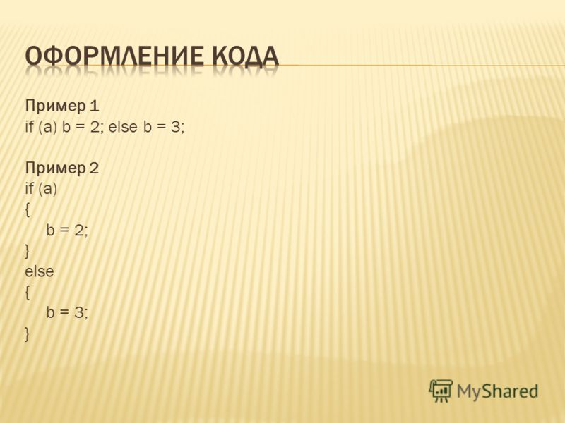 Пример 1 if (a) b = 2; else b = 3; Пример 2 if (a) { b = 2; } else { b = 3; }