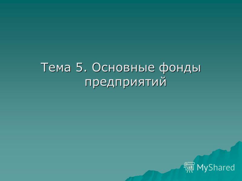 Тема 5. Основные фонды предприятий