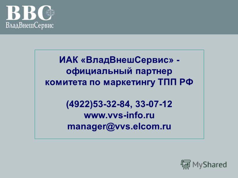 ИАК «ВладВнешСервис» - официальный партнер комитета по маркетингу ТПП РФ (4922)53-32-84, 33-07-12 www.vvs-info.ru manager@vvs.elcom.ru