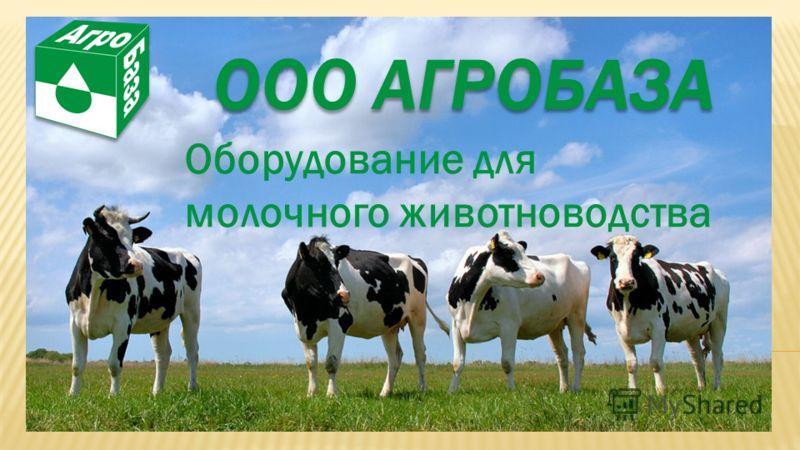 ООО АГРОБАЗА Оборудование для молочного животноводства